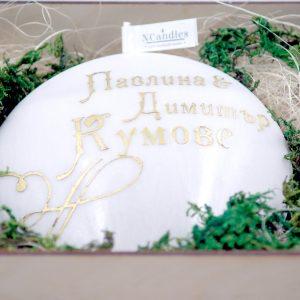 Подарък за кумове - свещ: индивидуално изработена с изписване имената на кума и кумата и луксозно опакована в дървена кутия.