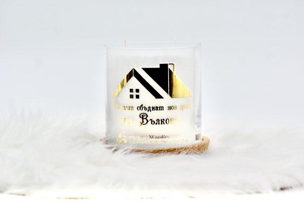 "Персонализирана декоративна свещ ""Нов дом"" - NCandles"